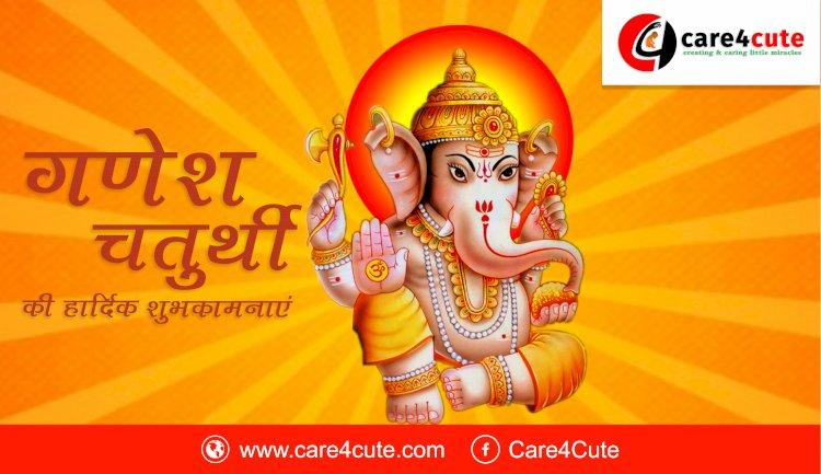 Shri Ganesh Chaturthi/ Vinayaka Chaturthi Festival 2019 India