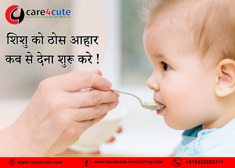 शिशु को ठोस आहार कब से शुरू करे
