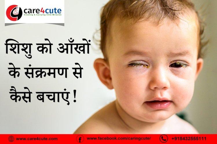 शिशु को आँखों के संक्रमण से कैसे बचाएं!